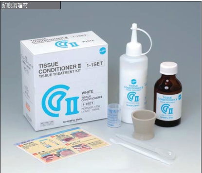 Tissue Conditioner II 軟組織調理材