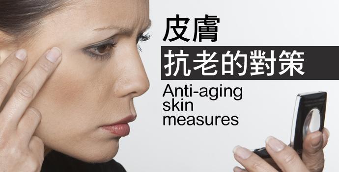 皮膚抗老的對策