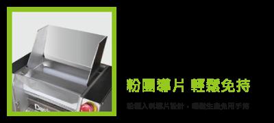 粉團導片 輕鬆免持 - 粉糰入料導片設計,輕鬆生產免用手持