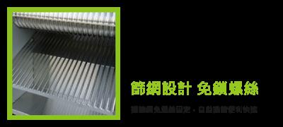 篩網設計 免鎖螺絲 - 過篩網免螺絲固定,自動過篩便利快速