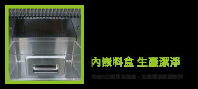 內嵌料盒 生產清潔 - 內嵌NG粉圓收集盒,生產環境整潔乾淨