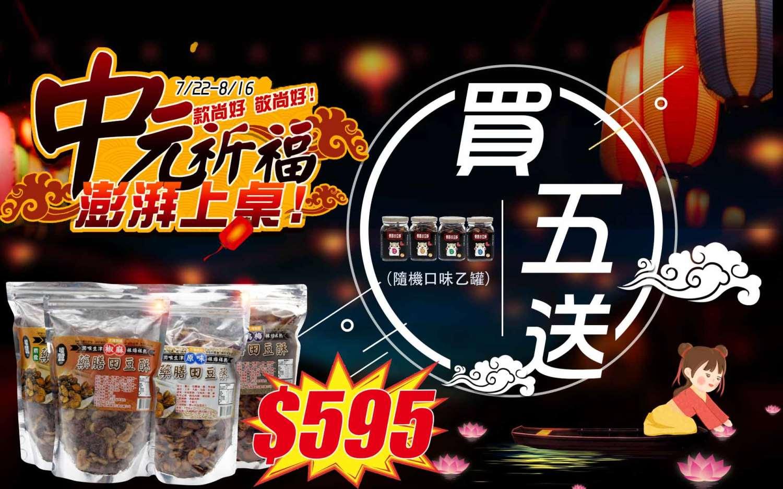 太禓食品中元節蠶豆
