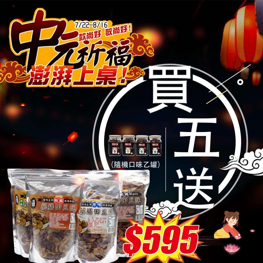 太禓食品蠶豆