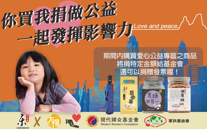 樂金香太禓食品作公益
