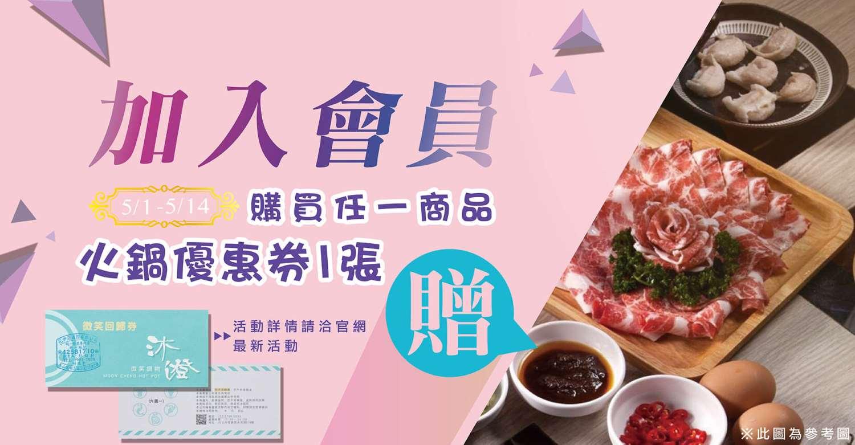 樂金香食品集團加入會員