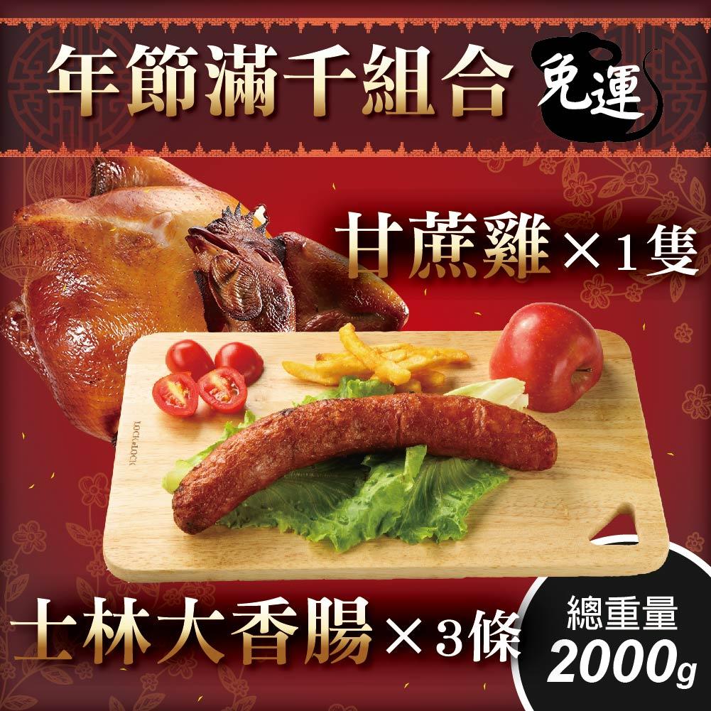 太禓食品 年菜