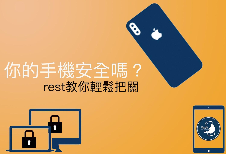 iPhone安全