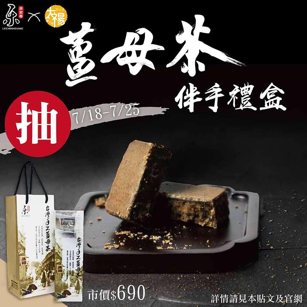 樂金香薑母茶禮盒