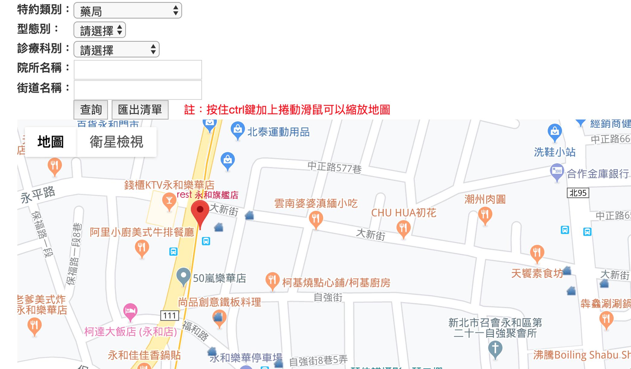 rest永和旗艦店iPhone維修中心