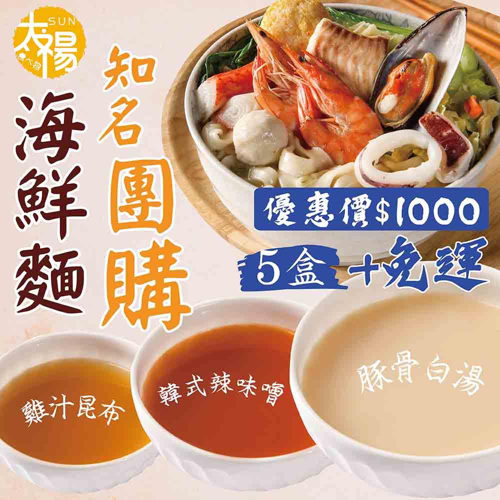 太禓食品海鮮麵
