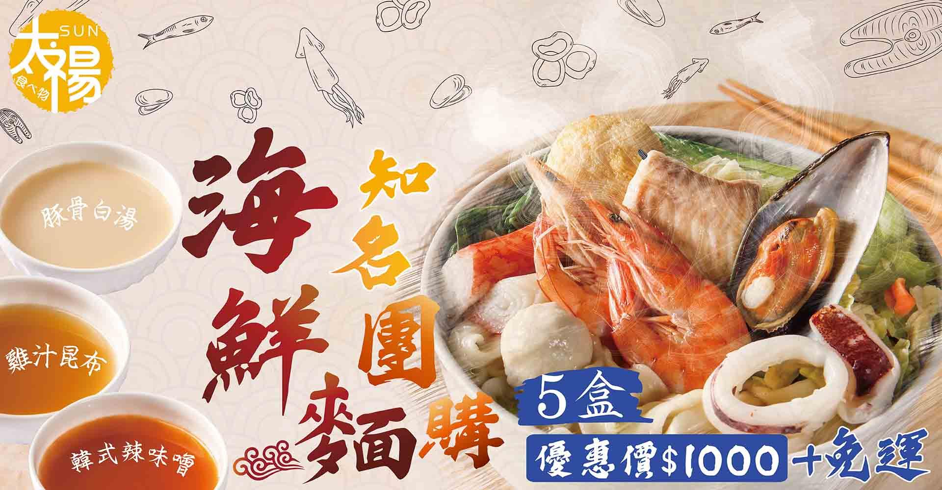 超豪華海鮮麵