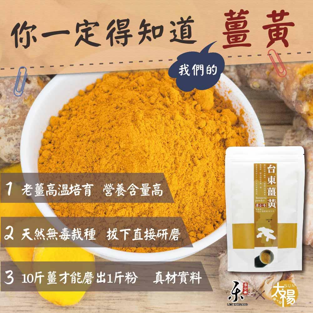 樂金香薑黃