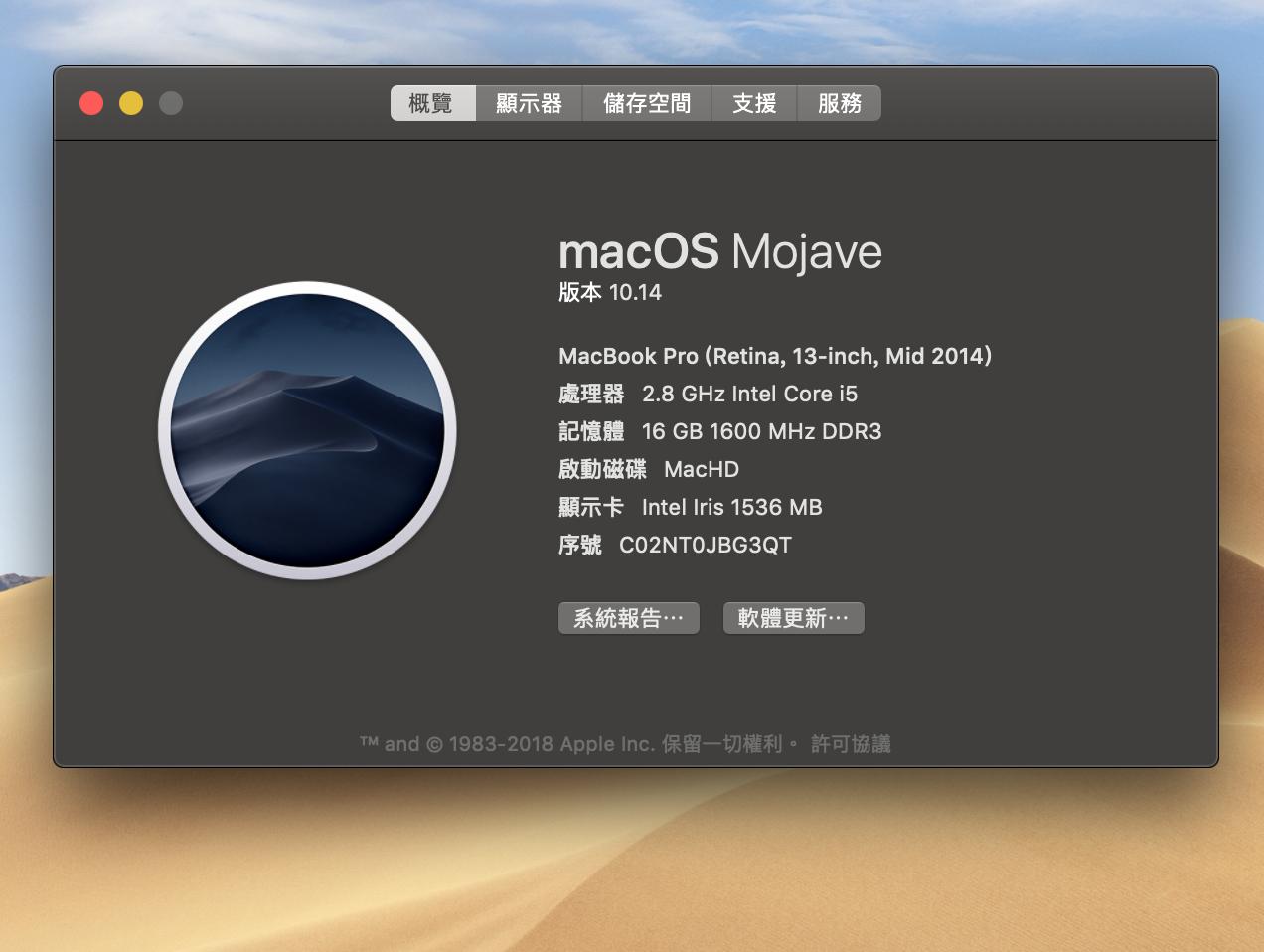 mac換硬碟