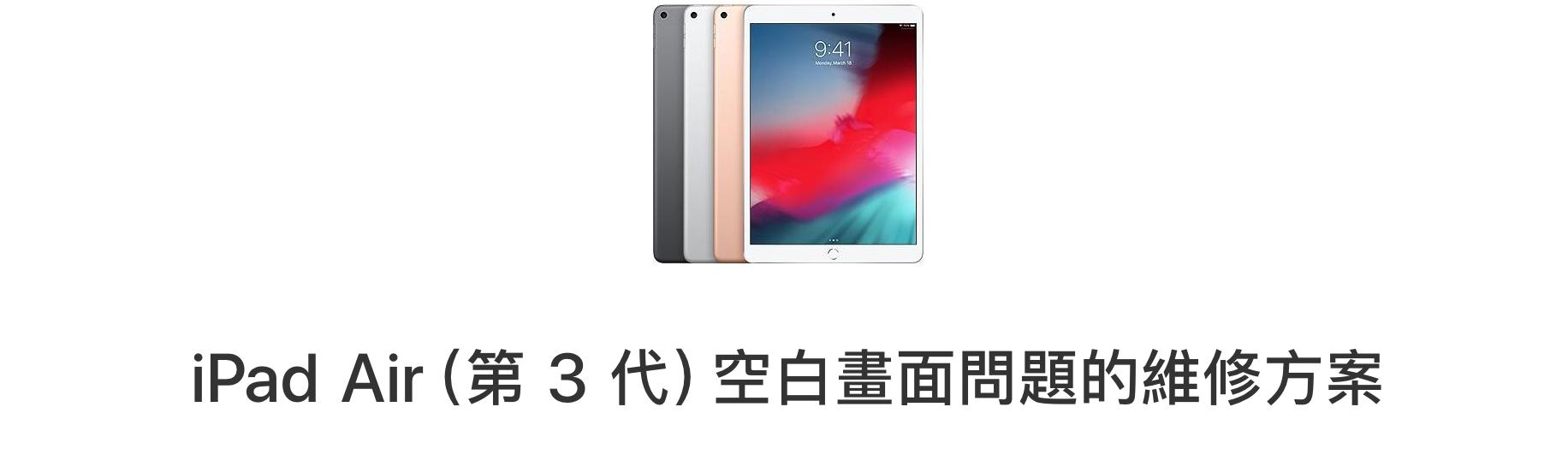 iPad維修