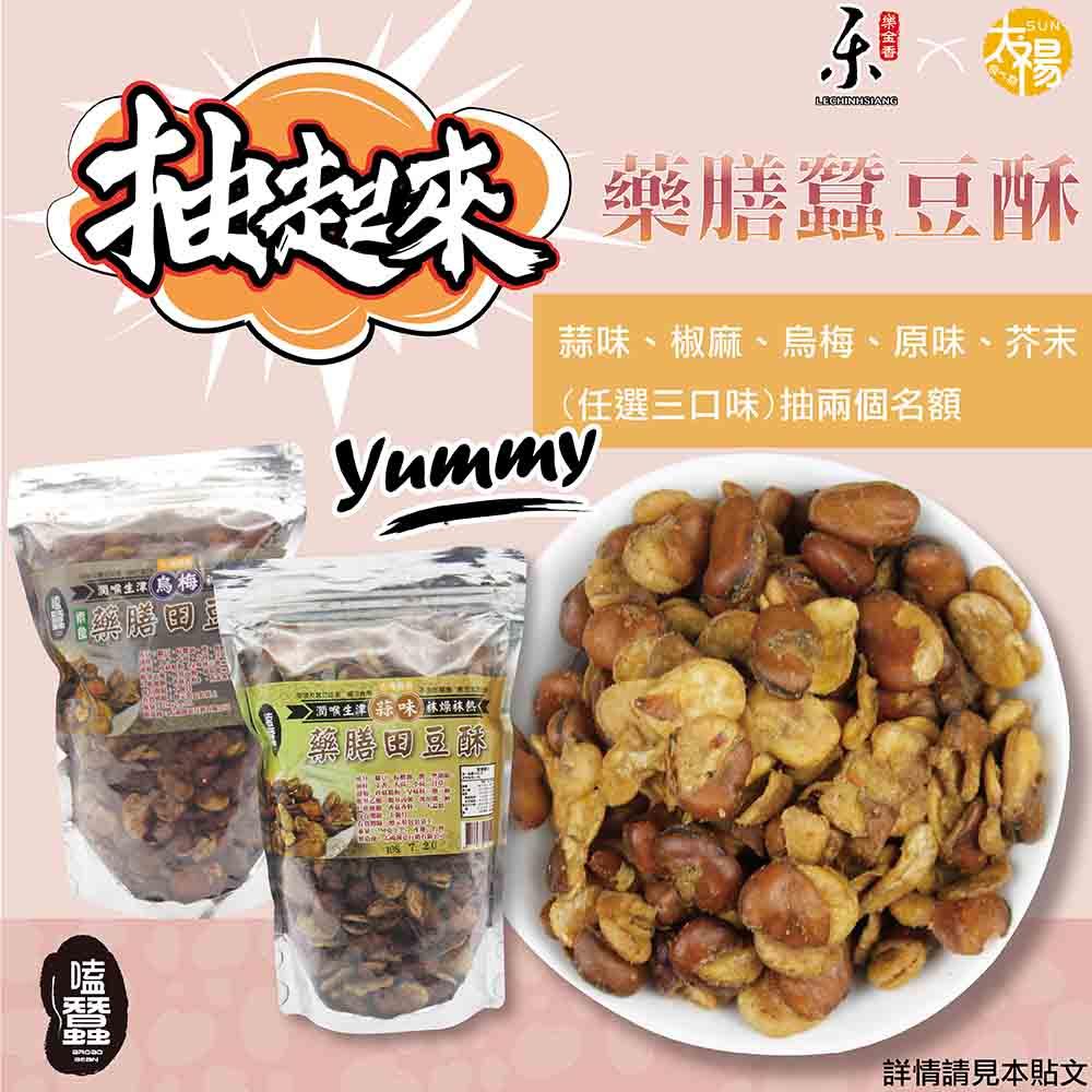 太禓蠶豆酥