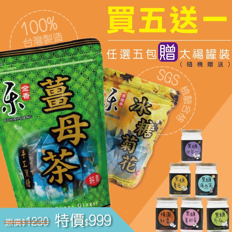 樂金香太禓黑糖 買5送1