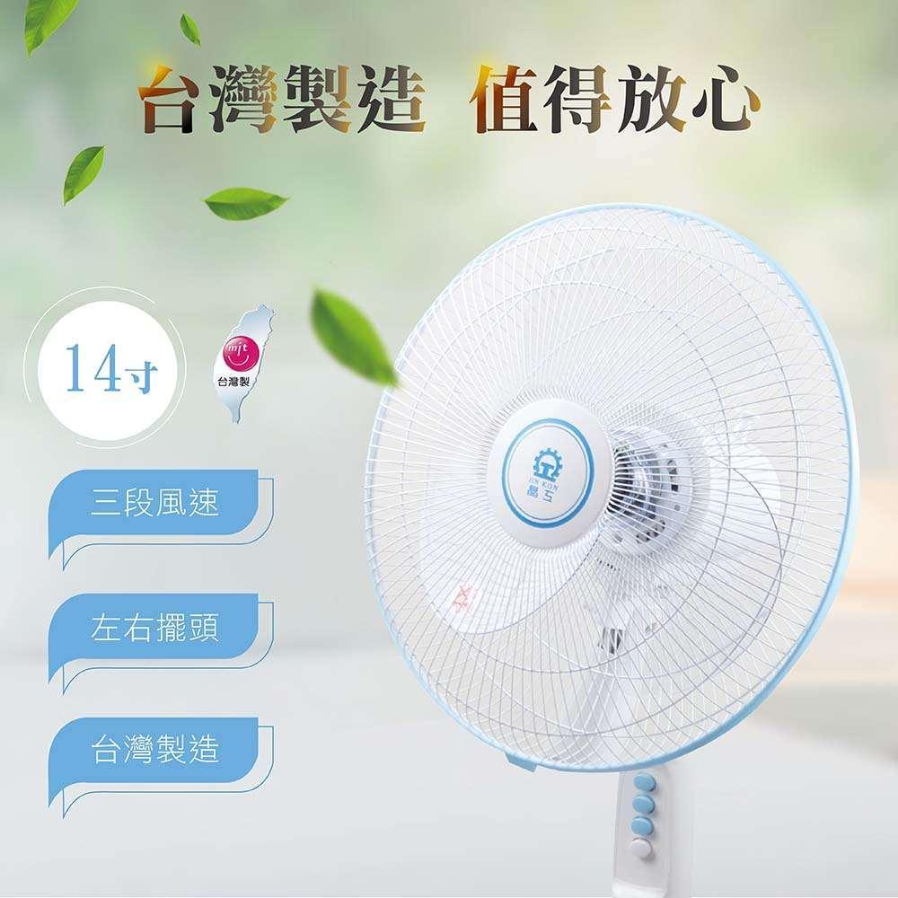 太禓食品電風扇