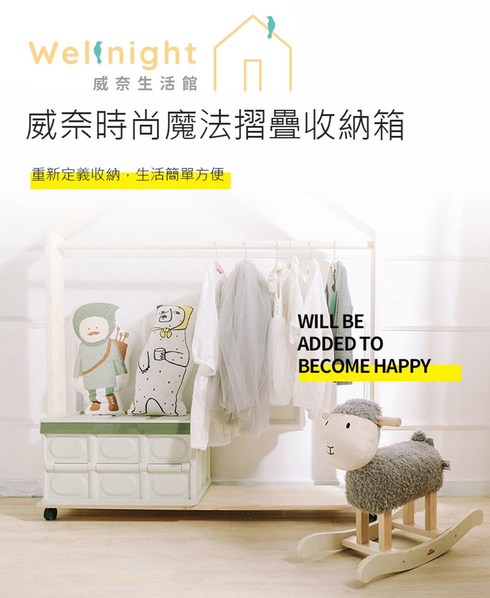 Wellnight。威奈時尚魔法摺疊收納箱。重新定義收納,生活簡單方便。WILL BE ADDED TO BECOME HAPPY。