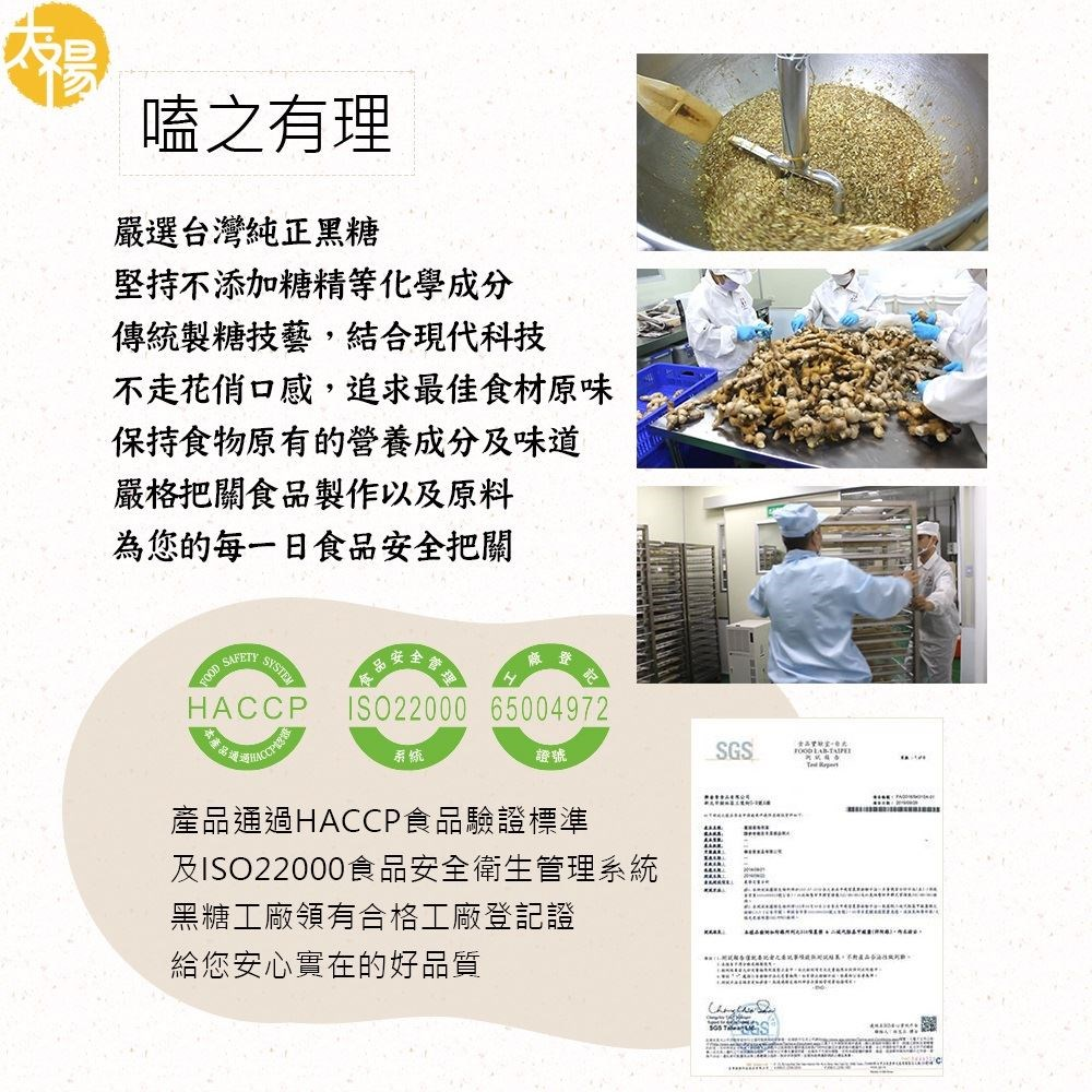 公益現代婦女基金會太禓食品黑糖茶磚