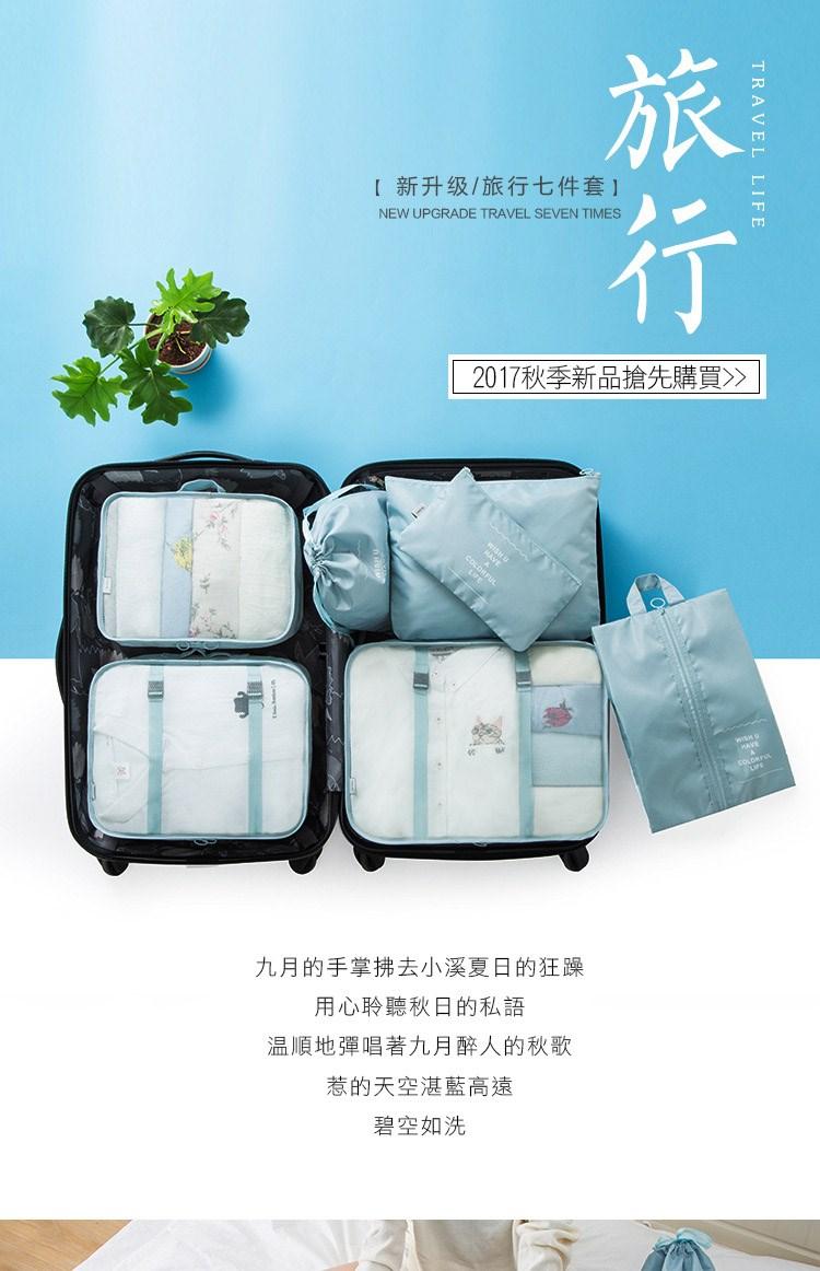 太禓食品旅行收納袋