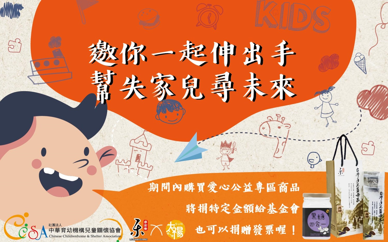 中華育幼機構