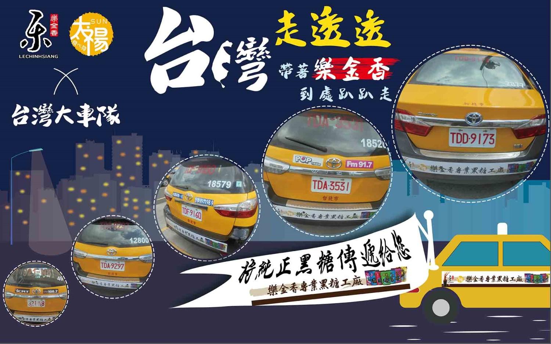 樂金香與台灣大車隊