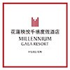 「花蓮秧稅千禧酒店logo」的圖片搜尋結果