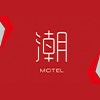 「桃園六星旅館logo」的圖片搜尋結果
