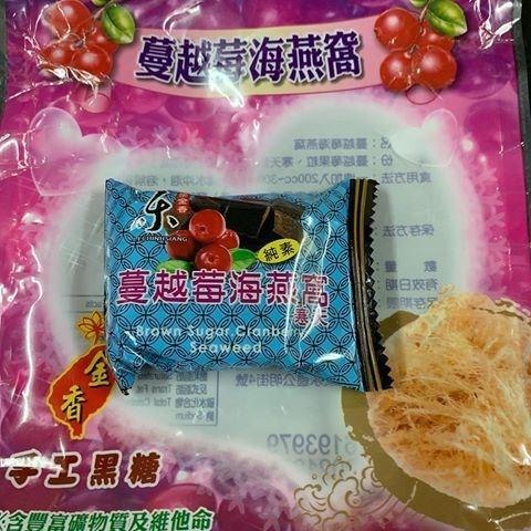 黑糖蔓越莓海燕窩