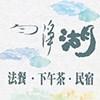 「勻淨湖民宿logo」的圖片搜尋結果