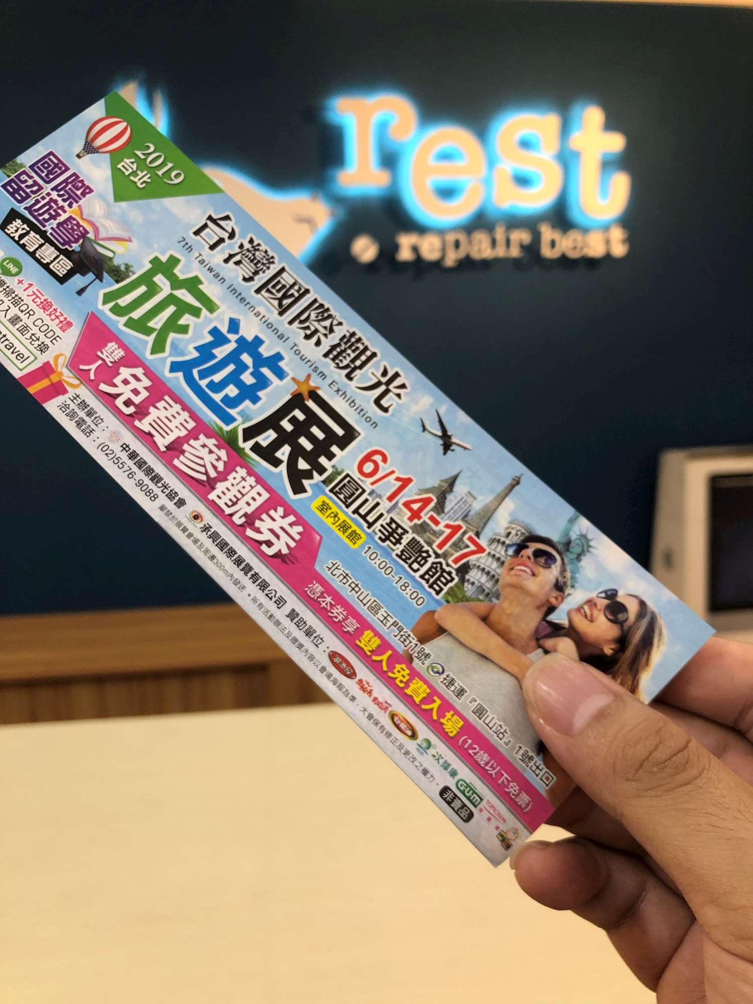 台灣國際觀光旅遊展