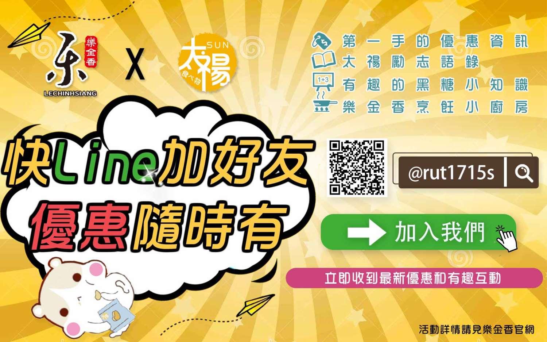 樂金香太禓食品Line